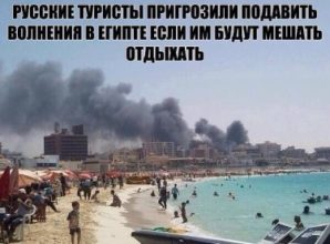 "General view of a beach Mersa Matruh, Egypt. The caption reads ""Russian tourists have threatened to quash the unrest in Egypt, if it gets in the way of their vacation."" Anonymous image distributed online. (Global Voices)"