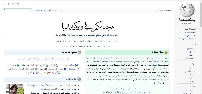 Arabic Wikipedia Screenshot June2014